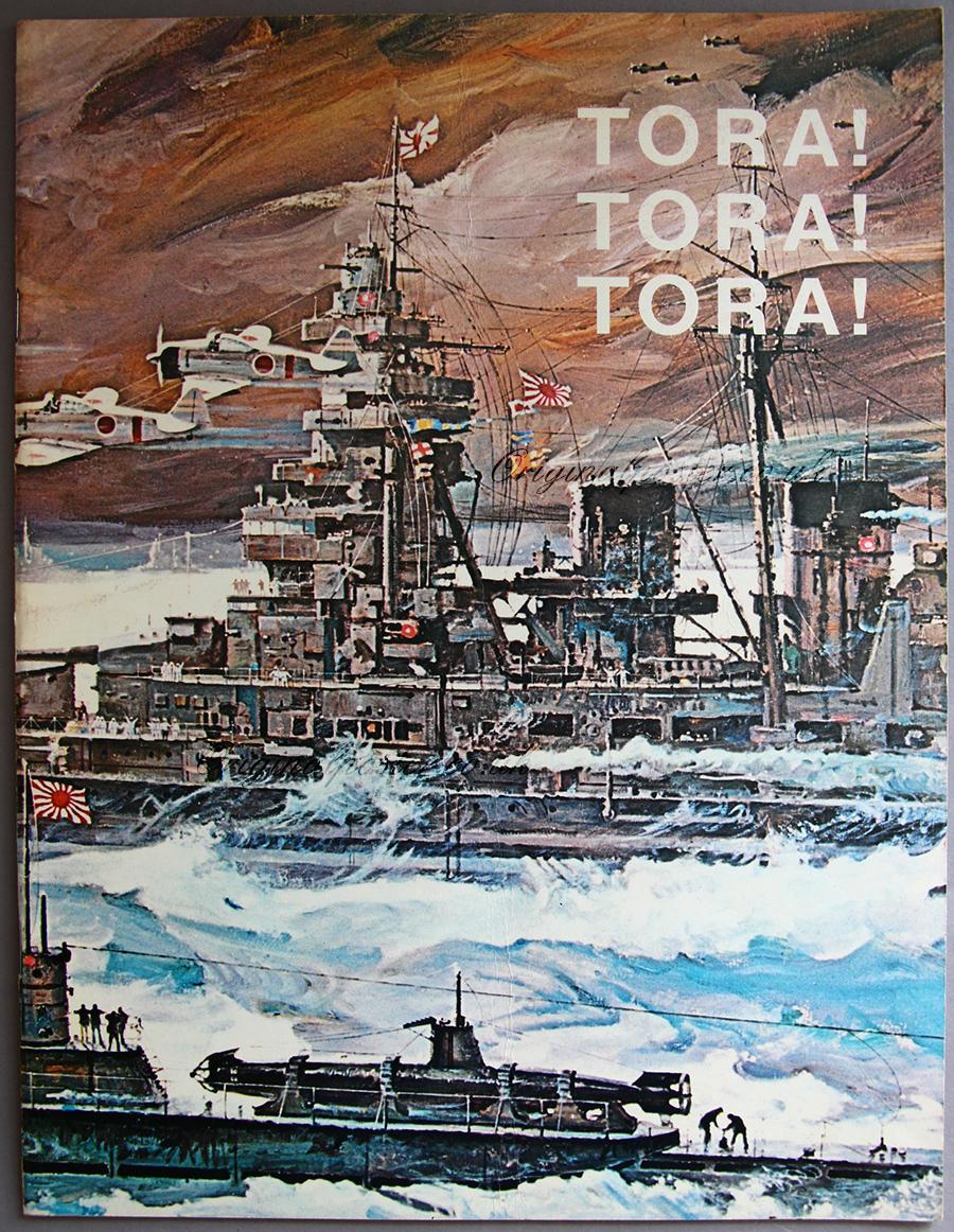 Tora  Tora  Tora   Memorabilia